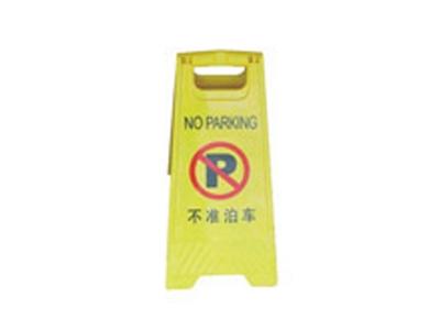 济南临时停车牌